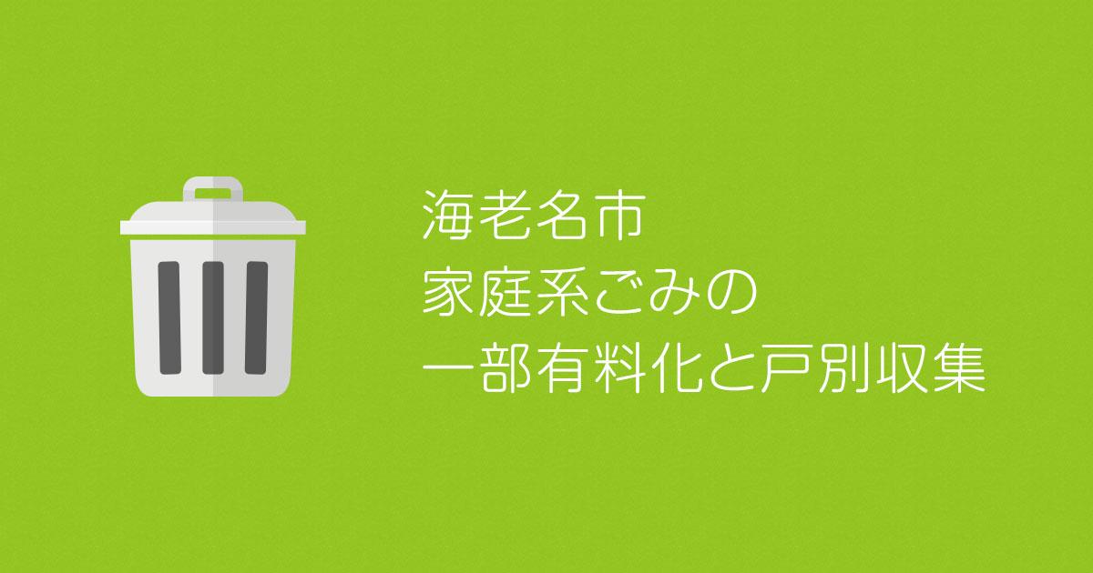 海老名市は9月30日(月)より「家庭系ごみの一部有料化と戸別収集」を開始、ごみ減量へ