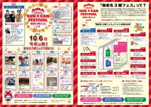 海老名3館フェス/EBINA SUN CAN FESTIVAL vol.4