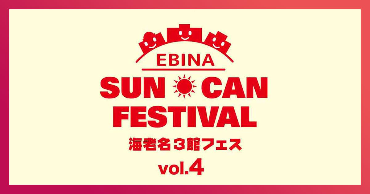 10/6(日)開催「海老名3館フェス/EBINA SUN CAN FESTIVAL vol.4」お隣同士の3館を楽しむイベント
