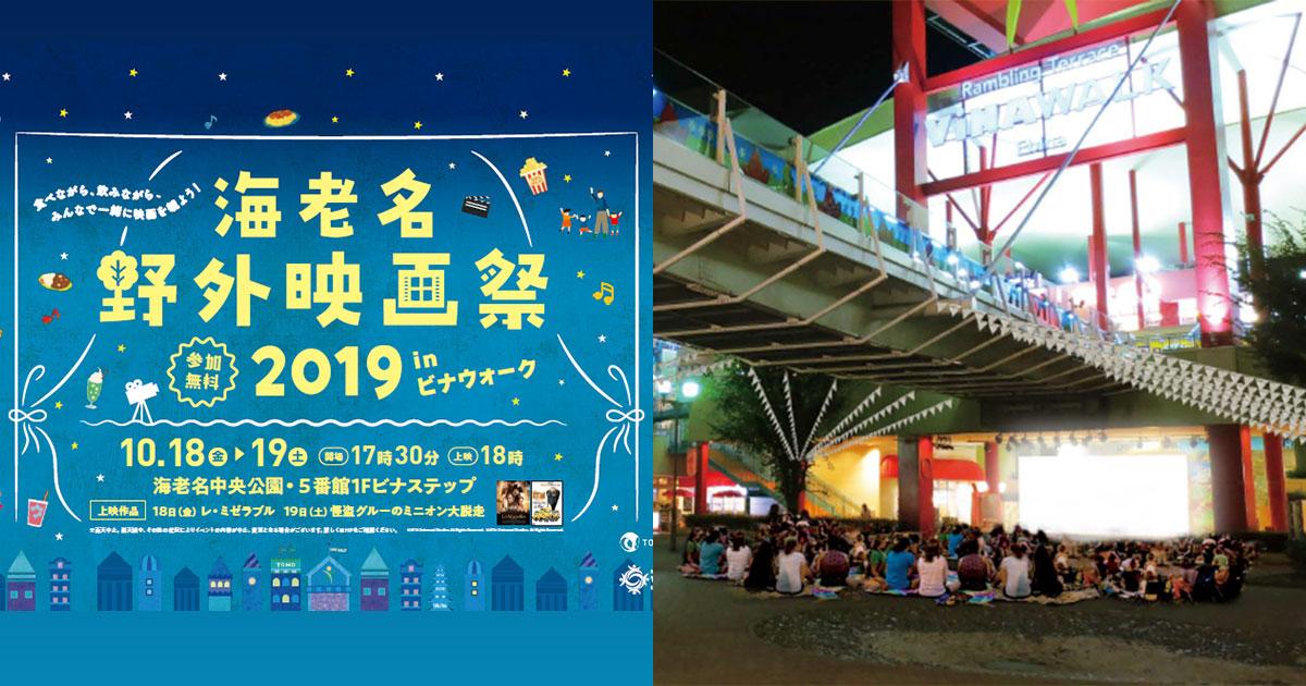 海老名 野外映画祭 2019 in ビナウォーク