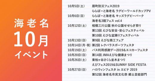 10月は海老名のイベント目白押し!毎週土曜日・日曜日の注目イベントをチェック!