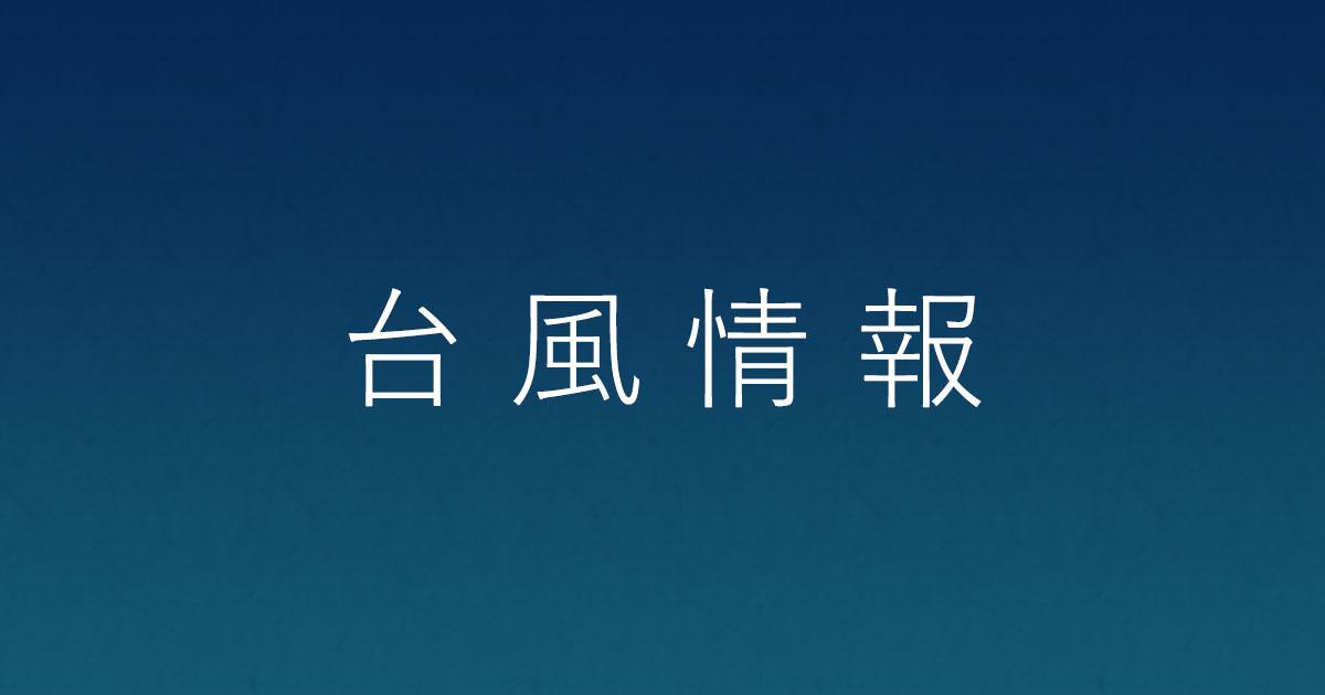 海老名の台風情報
