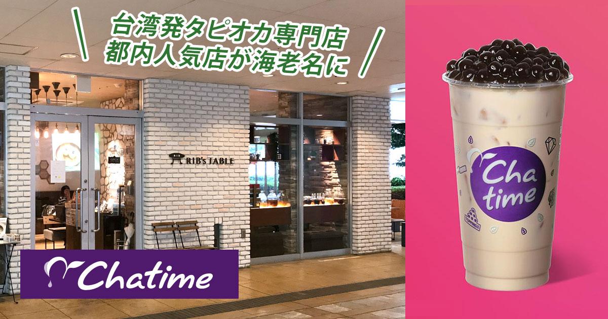 台湾発タピオカ専門店「Chatime(チャタイム)」ビナウォークにオープン!都内でも人気のお店が海老名に上陸
