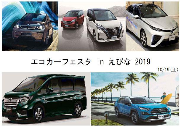 エコカーフェスタ in えびな 2019