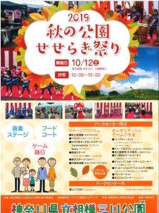 2019秋の公園 せせらぎ祭り