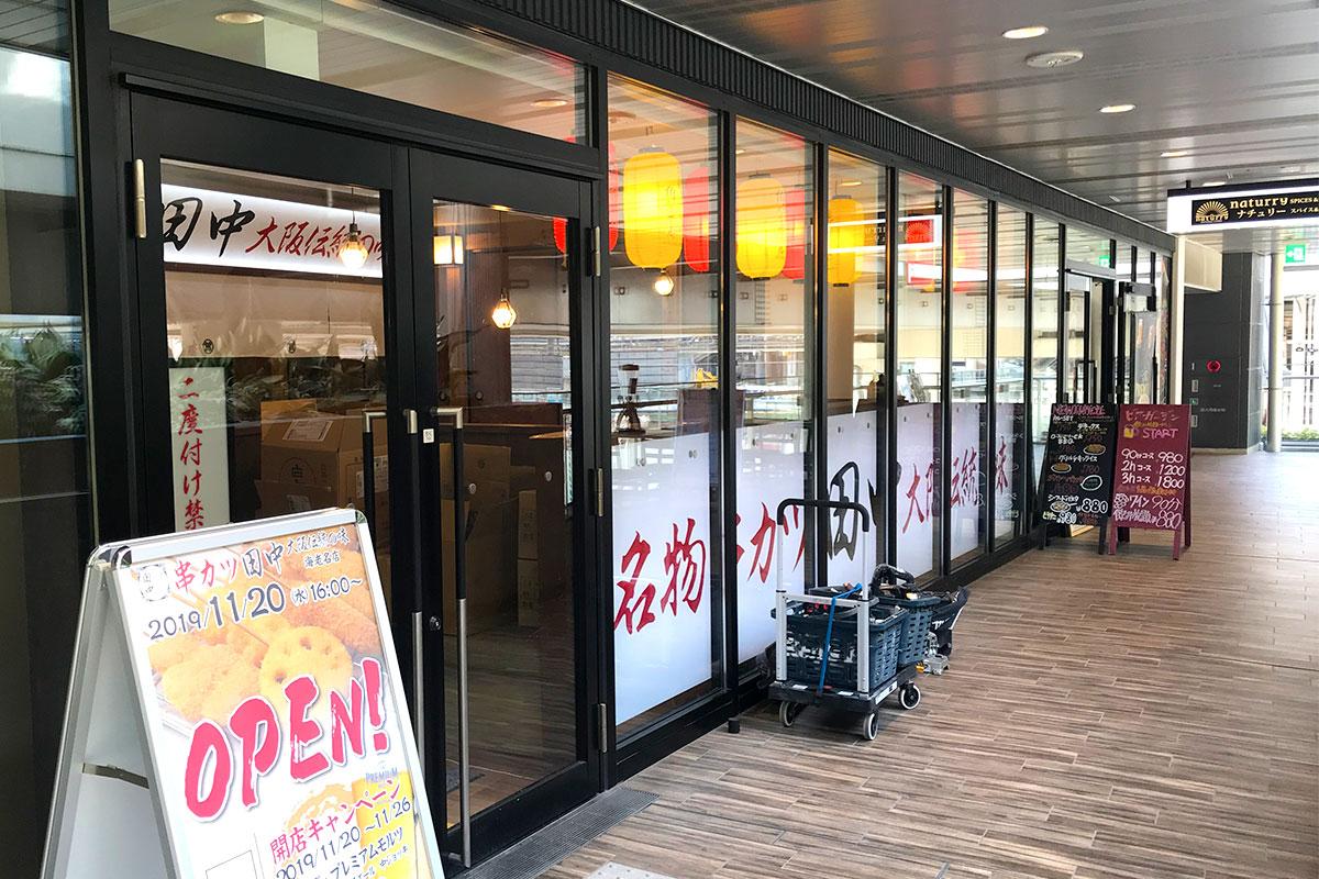 串カツ田中 海老名店は「ViNA GARDENS TERRACE」の2階、スペインバル「ANCLAR(アンクラー)」の跡地にオープン