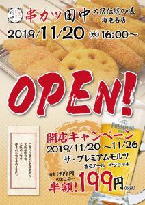 串カツ田中 海老名店 オープンキャンペーン