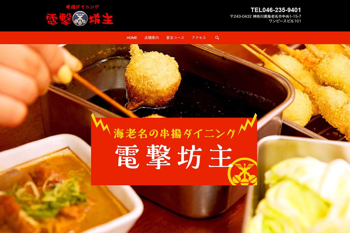 """""""二度づけ禁止""""大阪スタイルの特製ソースで、海鮮、肉、野菜など、こだわり新鮮素材の串かつ40種類以上、1本から好きな串を楽しめる串揚ダイニング。"""
