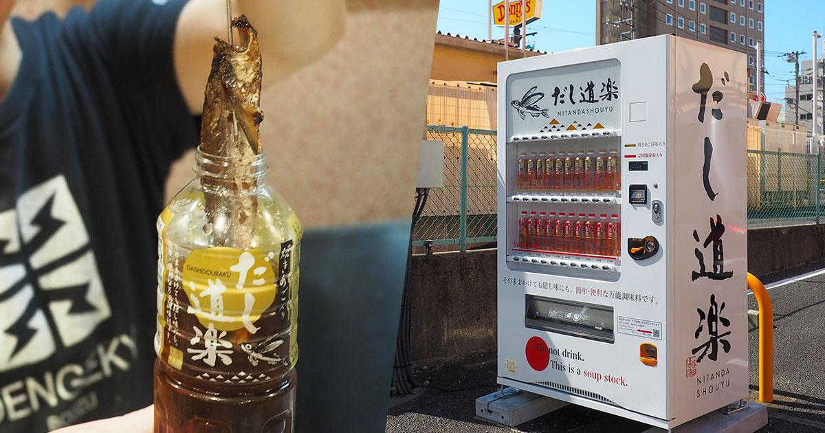 話題沸騰!だしの自販機「だし道楽」を食べ比べ!海老名で楽しむならTKGが一番?!