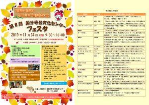 第8回 国分寺台文化センターフェスタ