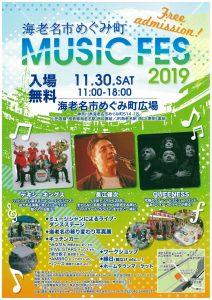 海老名市めぐみ町 MUSIC FES 2019