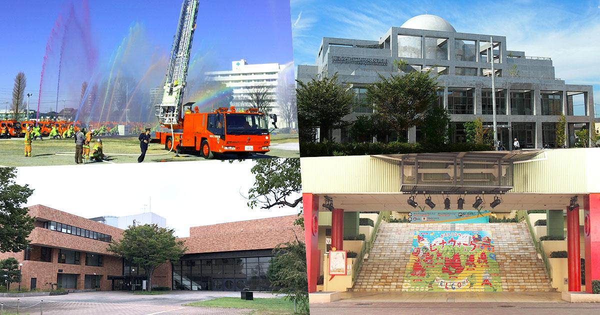 海老名市消防出初式/市立中央図書館/海老名市文化会館/ビナウォーク
