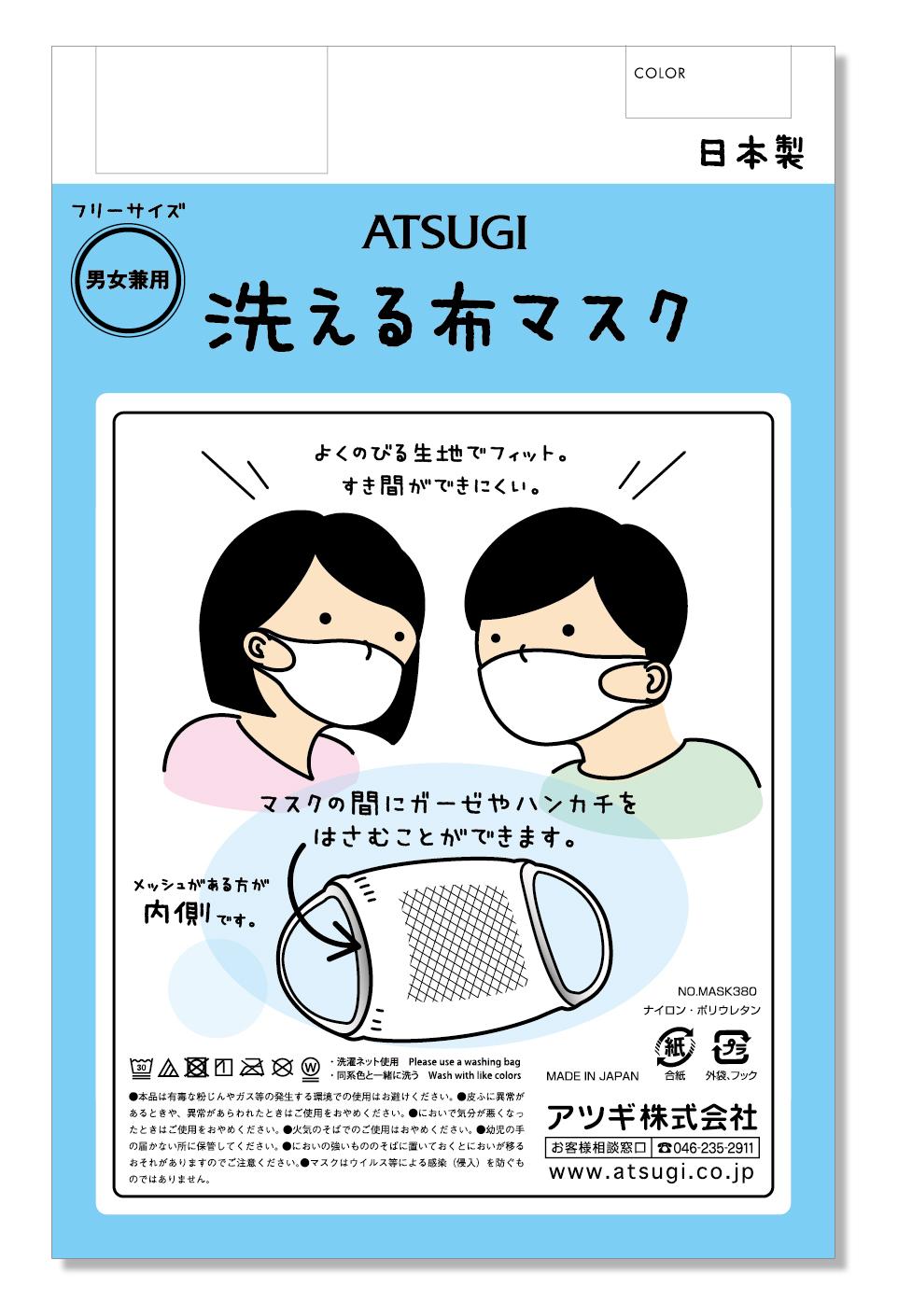 無縫製「洗える布マスク」アツギ株式会社