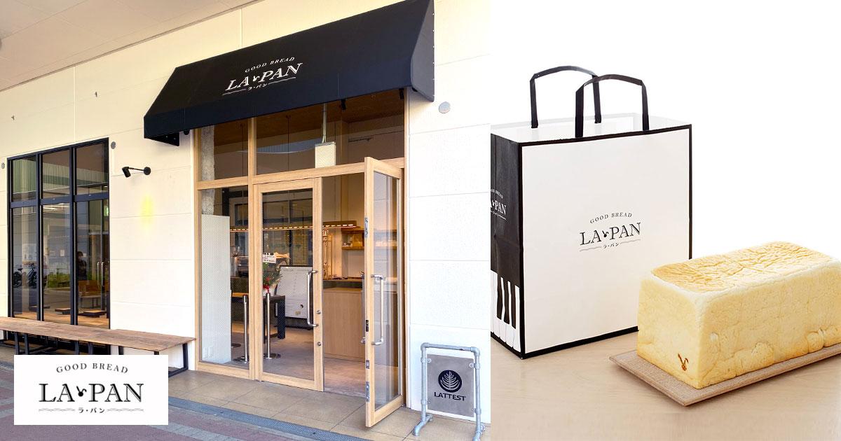高級クリーミー生食パン専門店「LA・PAN(ラ・パン)」ビナウォークにオープン!海老名にも高級食パン上陸