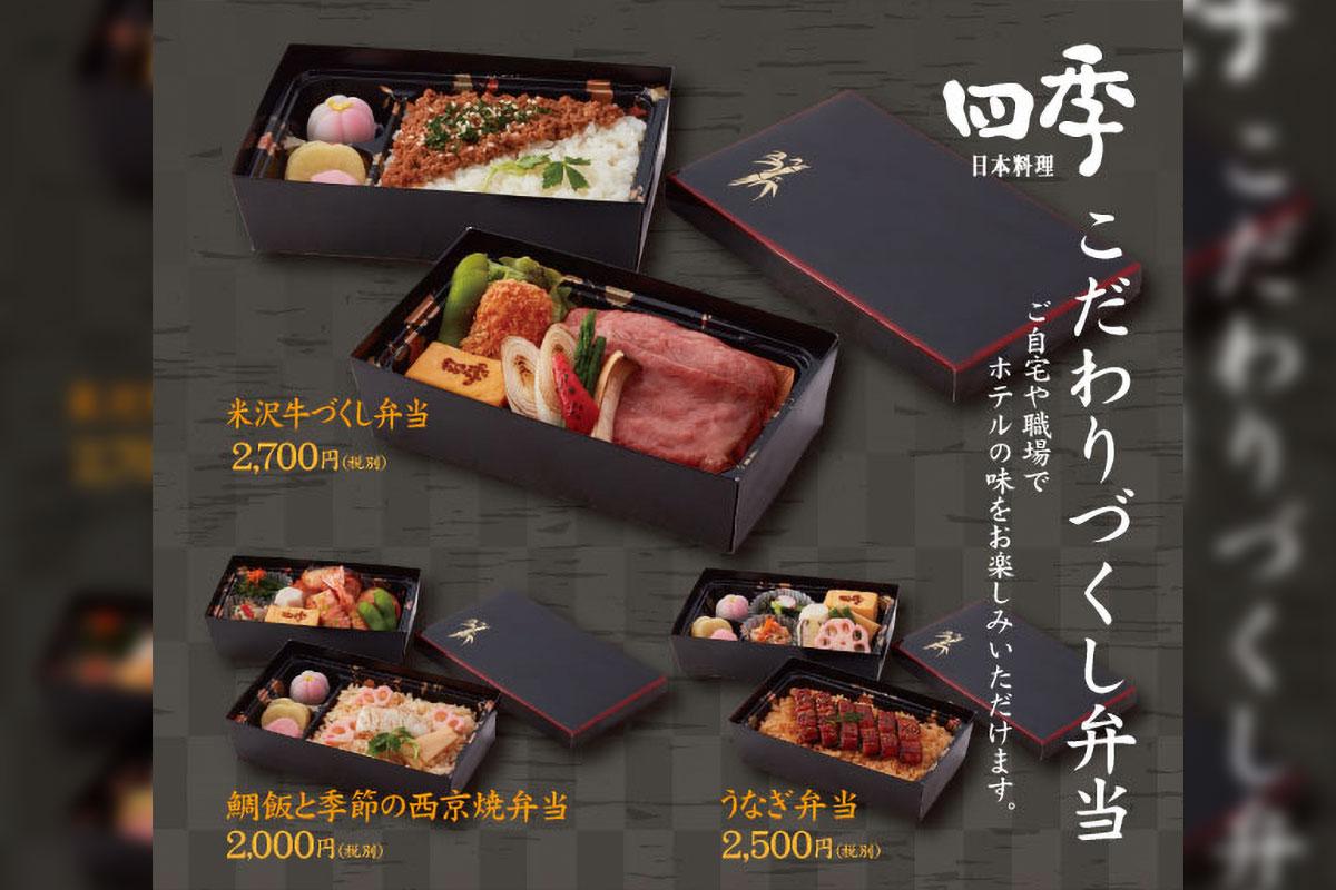 日本料理 四季 - レンブラントホテル海老名