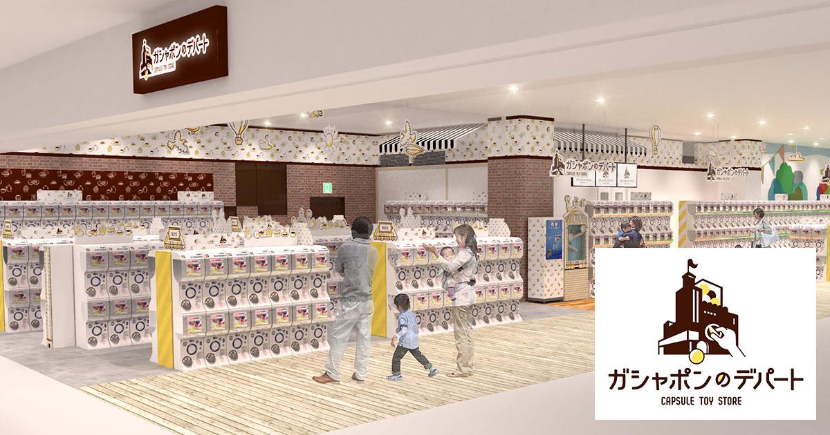ららぽーと海老名に地域最大級の設置台数900面のカプセルトイ専門店「ガシャポンのデパート」オープン!