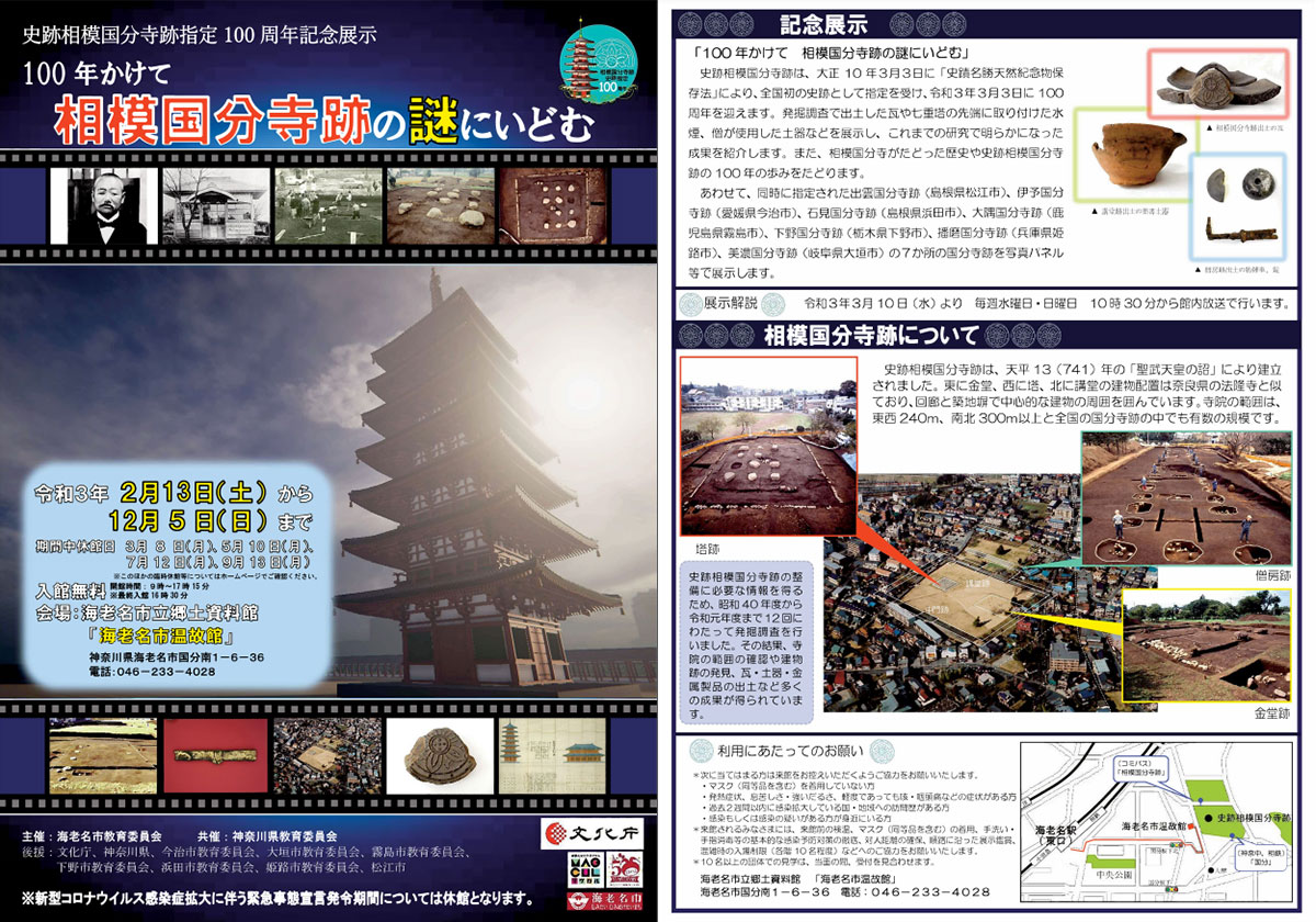 史跡相模国分寺跡指定100周年記念展示「100年かけて 相模国分寺跡の謎にいどむ」