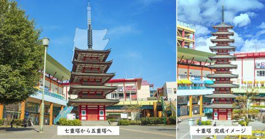 海老名市制50周年を記念し「七重塔」を「五重塔」に?!100周年には「十重塔」へ
