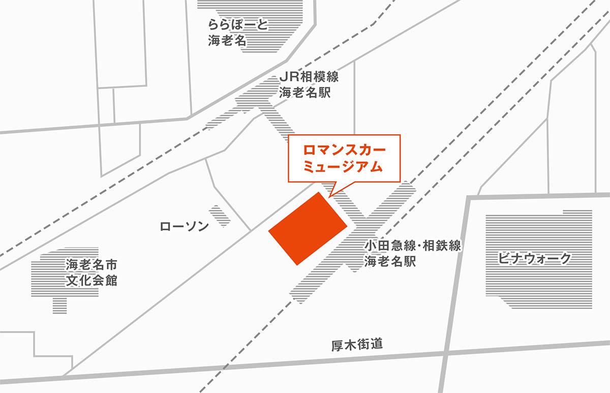 小田急ロマンスカーミュージアム アクセスマップ